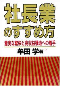社長業のすすめ方(牟田学著)→社長へお勧めの本